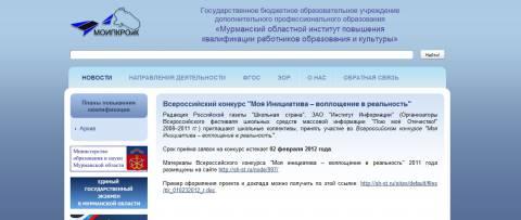 Спасибо за поддержку и помощь Министерство образования Мурманской области