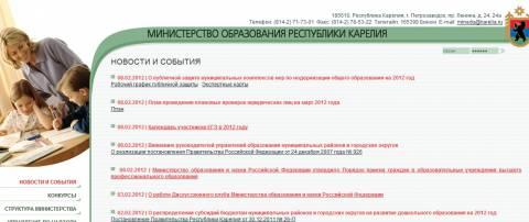 Спасибо за поддержку и помощь Министерство образования республики Карелия
